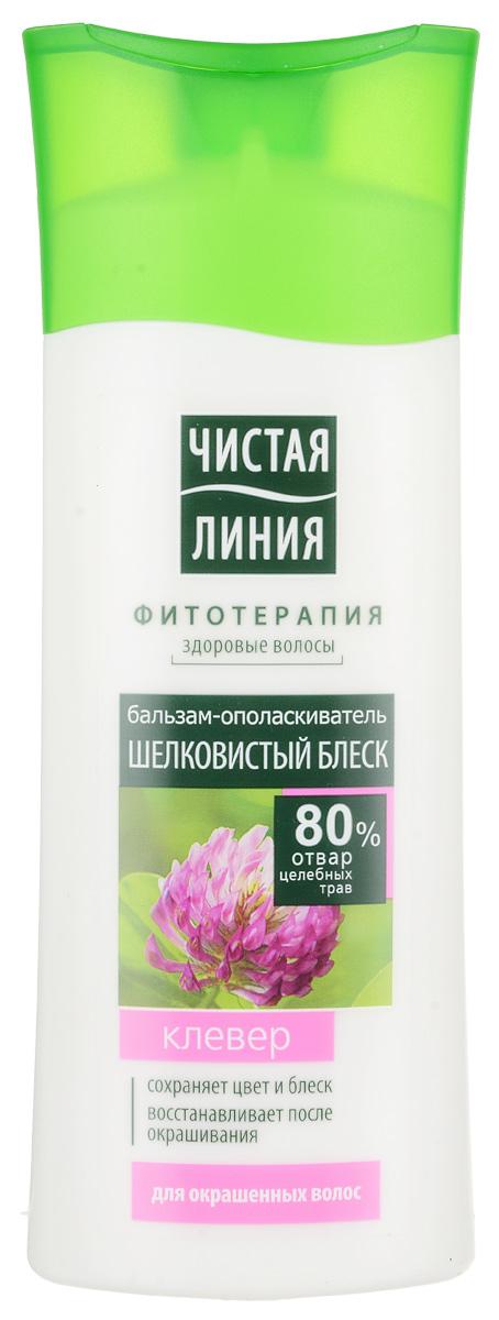 Чистая Линия Бальзам для окрашенных волос Клевер, 250 мл32465611«Чистая линия»- российская марка-производитель косметики на основе фитотерапии с впечатляющей историей. Ее миссия - беречь и заботиться о естественной красоте и здоровье российских женщин, делая их жизнь счастливее с каждым днем. Сегодня, Чистая линия – это самый большой бренд самой большой страны в мире.Институт Чистая линия — это передовой центр российской косметологии по изучению полезных свойств растений и их эффективного воздействия на кожу и волосы. Чистая линия — единственный** косметический бренд с концепцией натуральности, основанный на строгих принципах фитотерапии. В разработке продуктов бренда мы руководствуемся следующими принципами фитотерапии:Не все растения обладают одинаково полезными свойствами. Например, экстракт алоэ не дает того же антивозрастного эффекта, что экстракт вербены.Растения необходимо правильно собирать и обрабатывать. Листья толокнянки, к примеру, надо собирать в период цветения.Чтобы экстракты в составе продукта не «спорили», а дополняли действие друг друга, их композиция должна быть составлена грамотно.Ассортимент средств «Чистая линия» включает в себя множество косметических линий, которые обеспечивают комплексный уход за волосами, лицом и телом для женщины каждой возрастной категории. Изготовленный на основе целебных трав, бальзам эффективно питает волосы, восстанавливает их структуру, дарит ослепительный блеск. Отвар клевера защищает цвет даже после многократного мытья. В результате ваши волосы становятся мягкими, шелковистыми и ухоженными — к ним хочется прикасаться снова и снова! Для достижения максимального результата используйте шампунь для окрашенных волос Чистая линия.