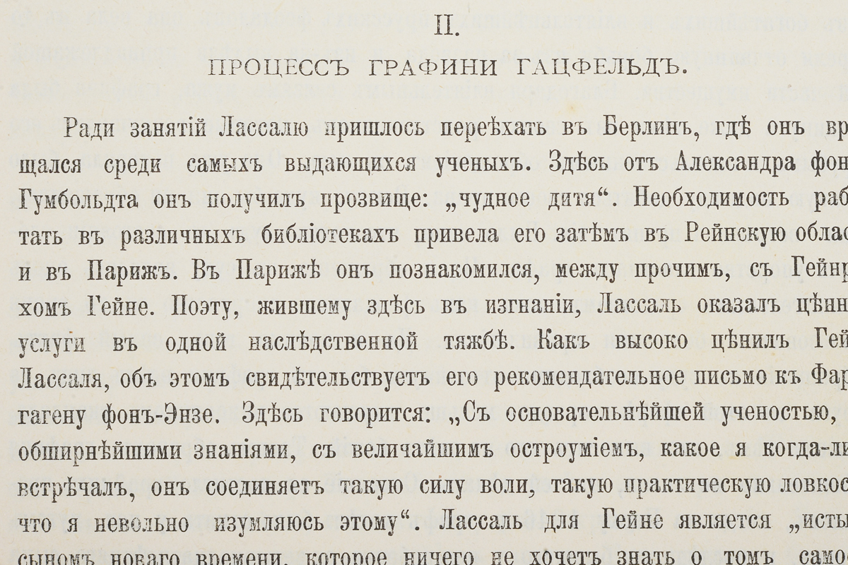 Сочинения Фердинанда Лассаля. Том 1.