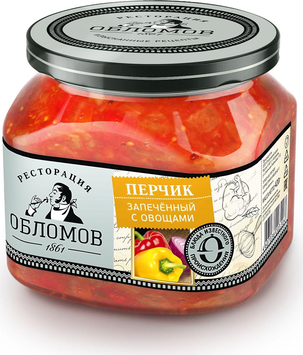Ресторация Обломов перчик запеченный с овощами, 420 г4607036203304