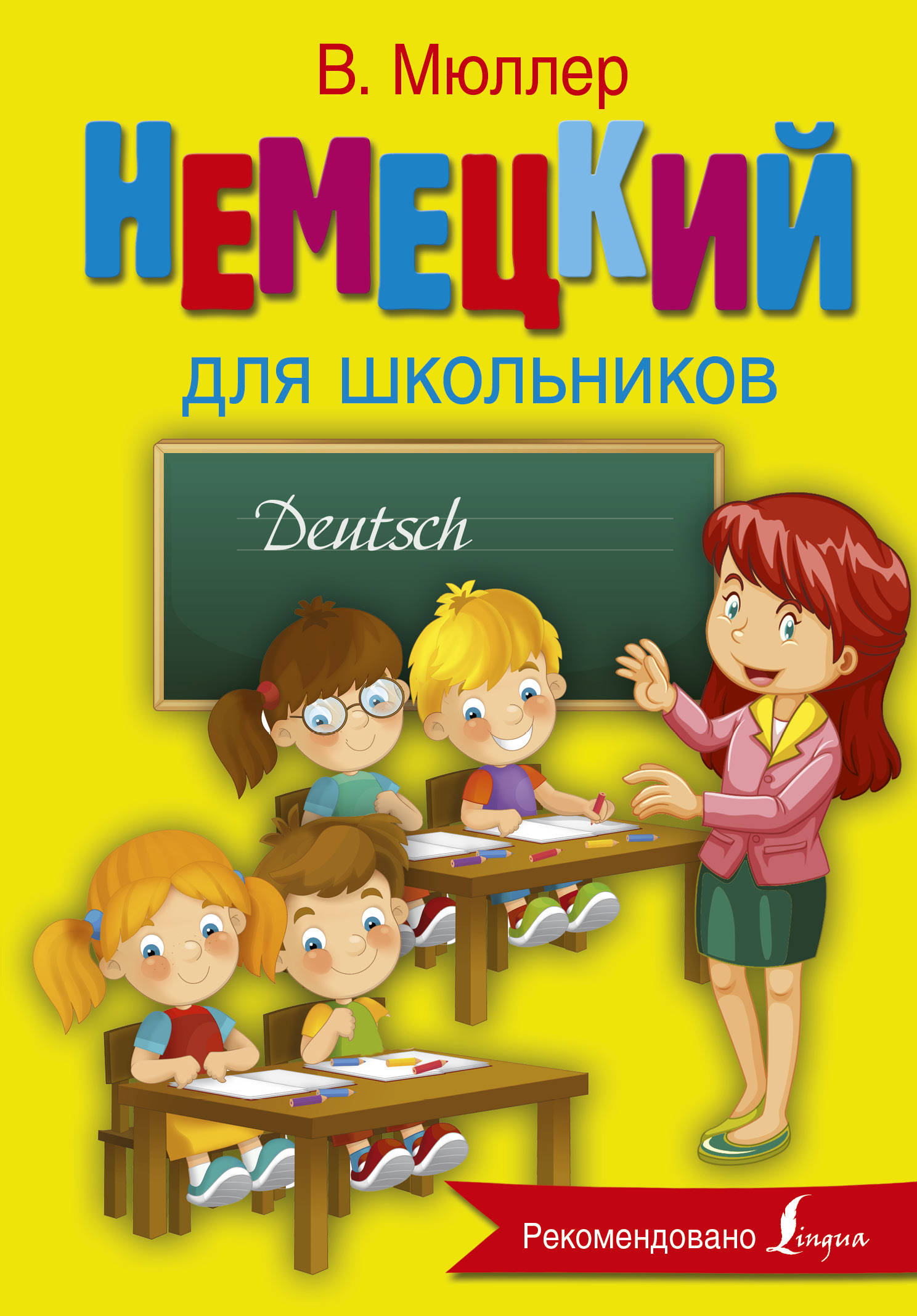В. Мюллер Немецкий язык для школьников книга для записей с практическими упражнениями для здорового позвоночника