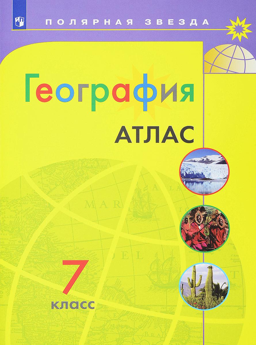 География. 7 класс. Атлас география земля и люди 7 класс атлас