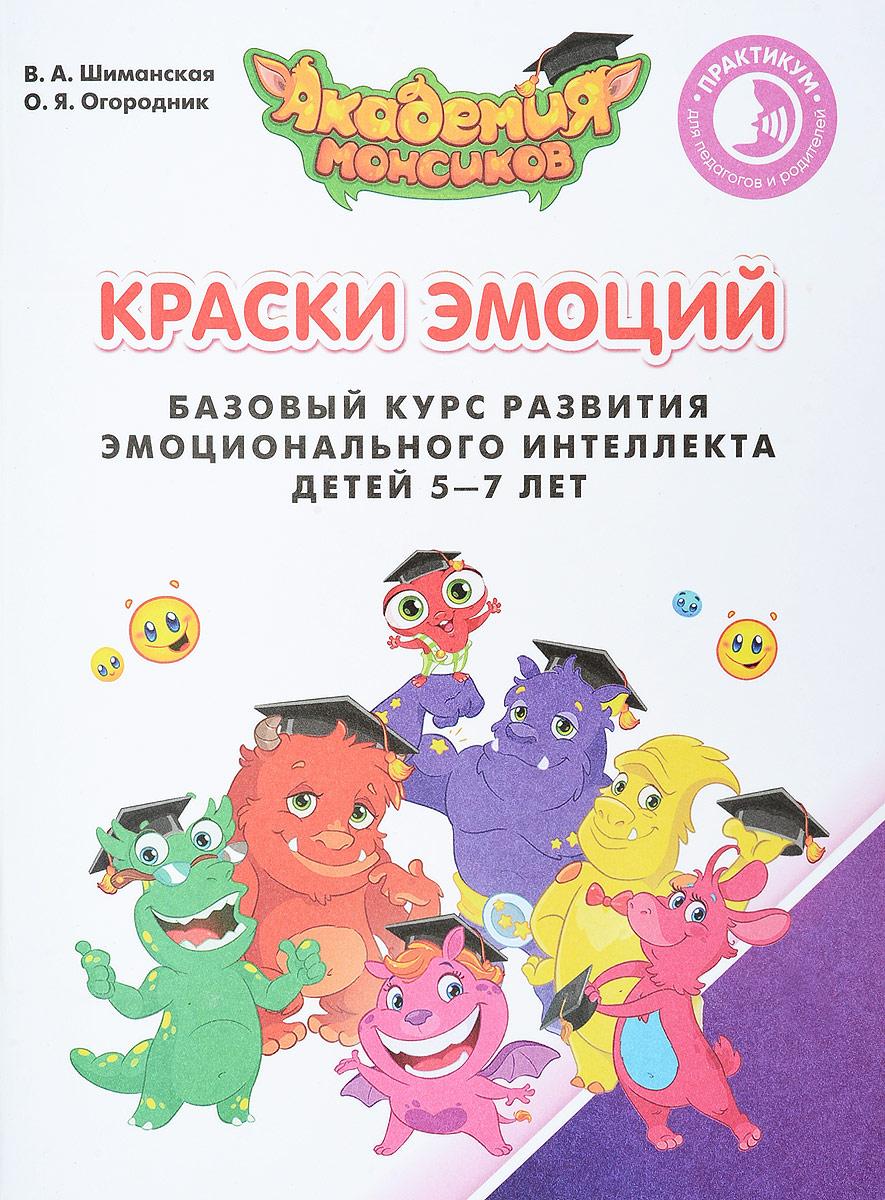 Краски Эмоций. Базовый курс развития эмоционального интеллекта детей 5-7 лет. Практикум для педагогов и родителей
