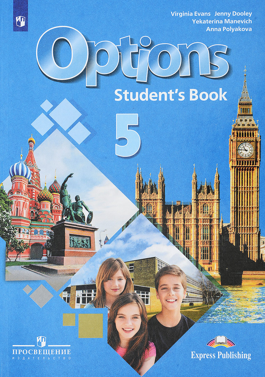 Virginia Evans, Jenny Dooley, Yekaterina Manevich, Anna Polyakova Options 5: Student's Book / Английский язык. Второй иностранный язык. 5 класс. Учебное пособие ISBN: 978-5-09-051300-5 jenny dooley virginia evans hello happy rhymes nursery rhymes and songs