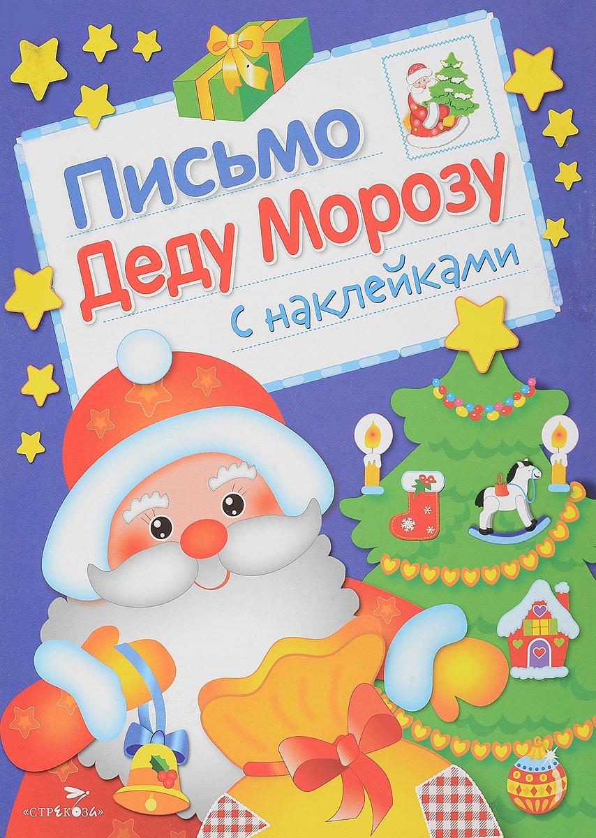 Лариса Маврина Письмо Деду Морозу. Выпуск 1