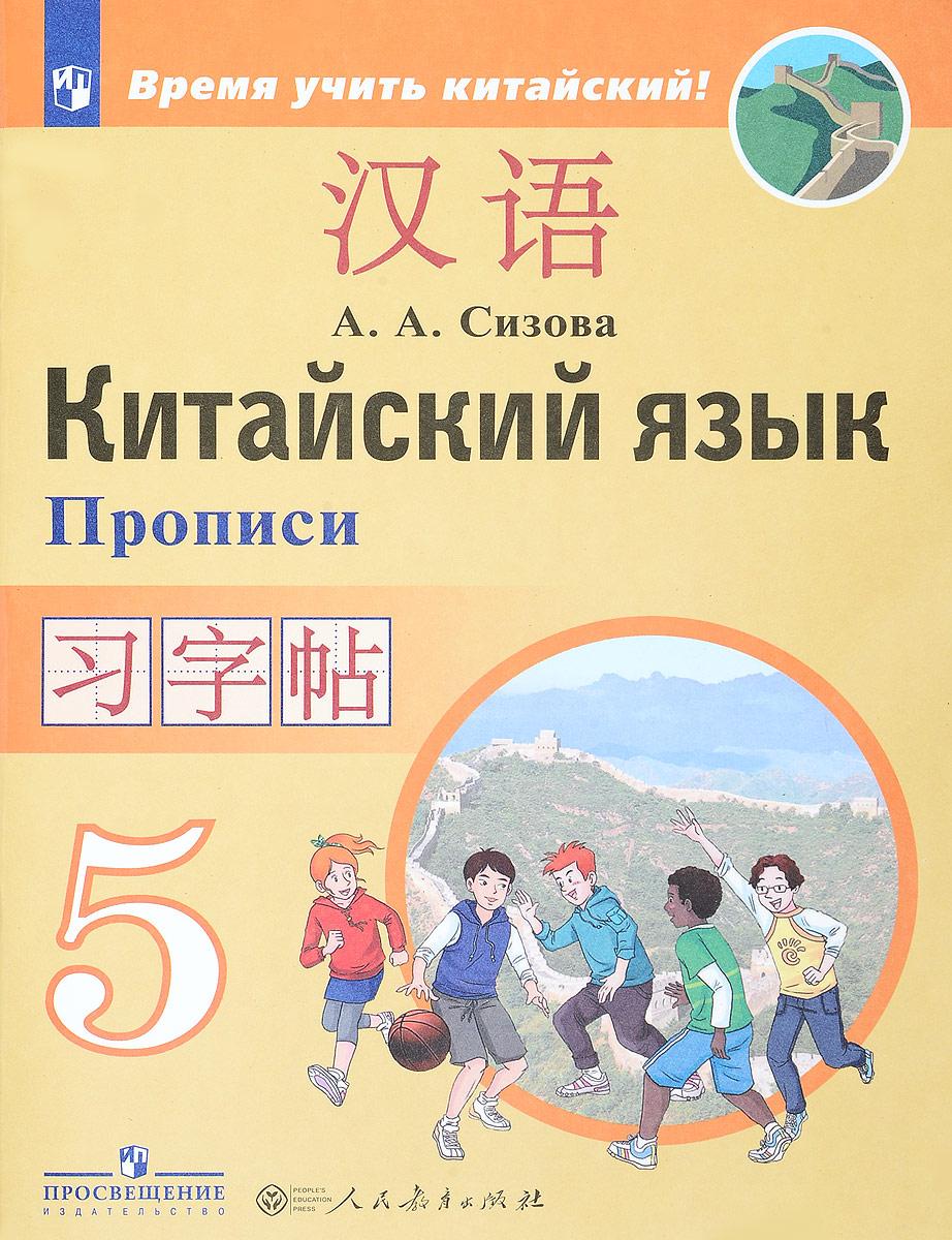 А. А. Сизова Китайский язык. Второй иностранный язык. 5 класс. Прописи иностранный язык для детей росмэн 978 5 353 04595 3