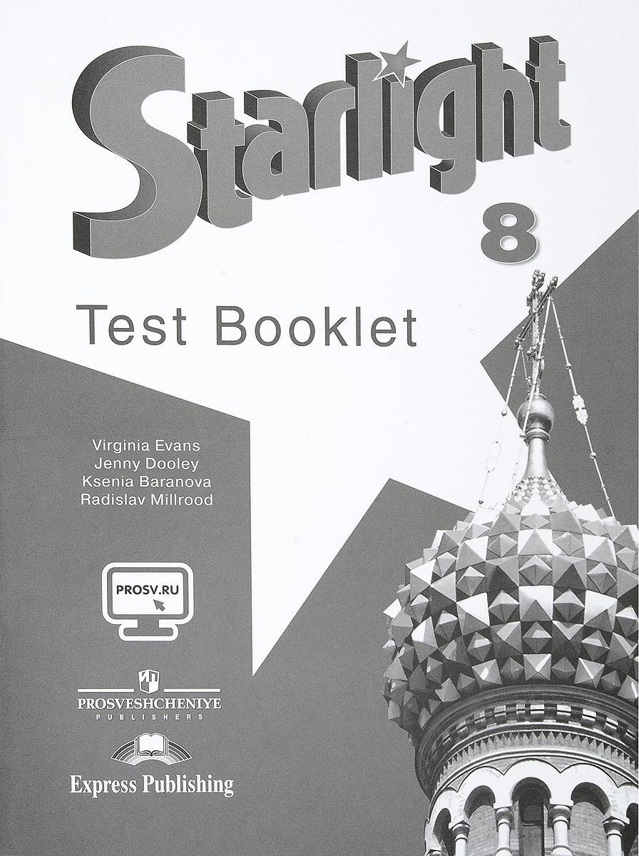 Starlight 8: Test Booklet / Английский язык. 8 класс. Контрольные задания