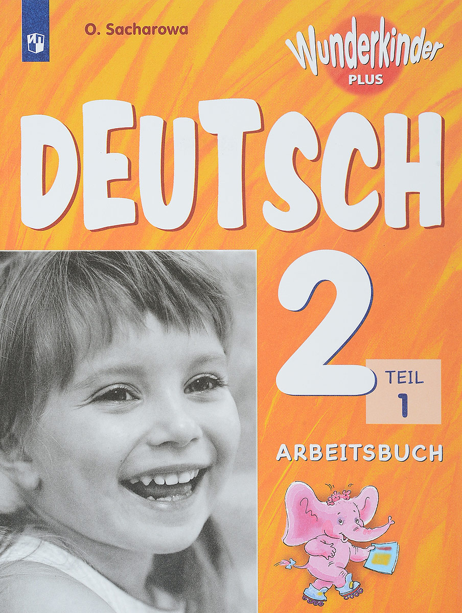 O. Sacharowa Deutsch 2: Arbeitsbuch: Teil 1 / Немецкий язык. 2 класс. Рабочая тетрадь. В 2 частях. Часть 1 немецкий язык 2 класс рабочая тетрадь в 2 частях часть 1 прописи