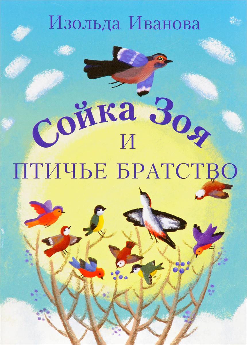 Изольда Иванова Сойка Зоя и птичье братство братство бомбы часть 2