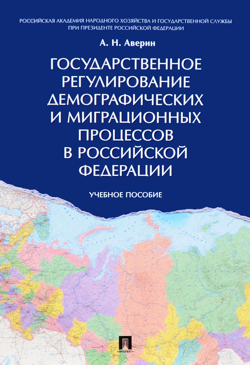 Государственное регулирование демографических и миграционных процессов в Российской Федерации. Учебное пособие