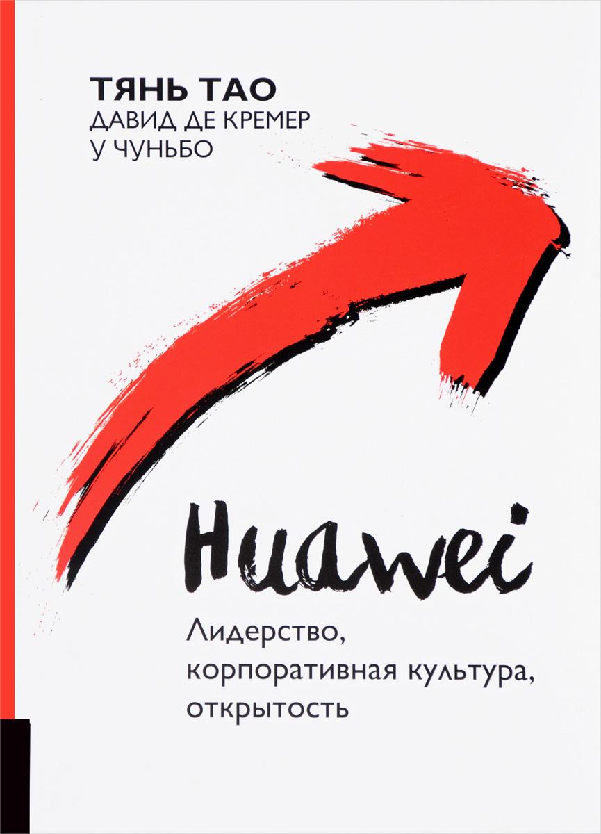 Тянь Тао, Давид де Кремер, У Чуньбо Huawei. Лидерство, корпоративная культура, открытость атс