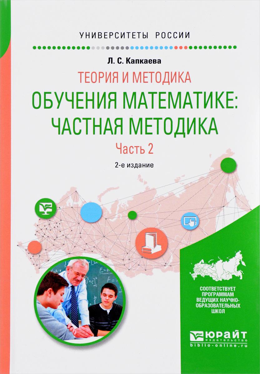 Теория и методика обучения математике. Частная методика. В 2 частях. Часть 2. Учебное пособие