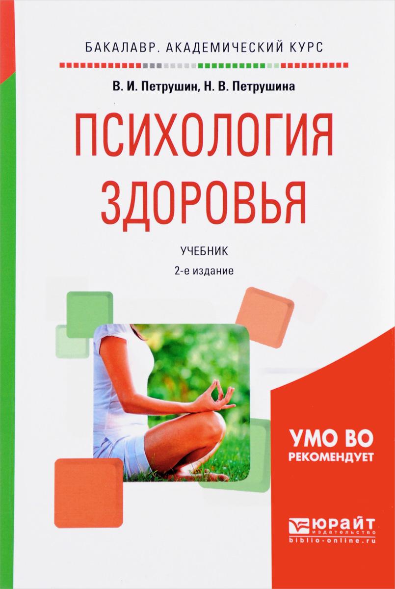 Психология здоровья. Учебник
