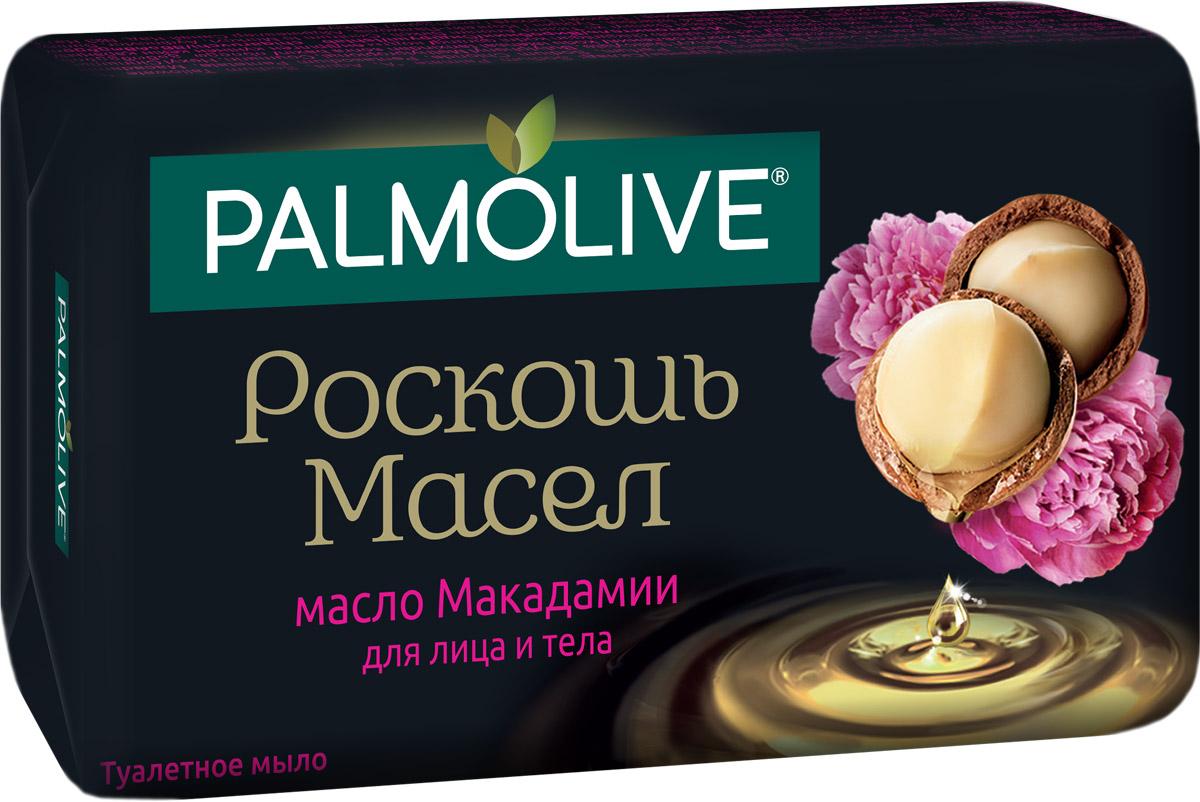 Palmolive Мыло Роскошь масел макадамия 90 гTR01970Aтуалетное мыло - 1шт, с утонченным цветочным ароматом и маслом Макадамии подарит вам ощущение роскошной и ухоженной кожи после каждого применения.