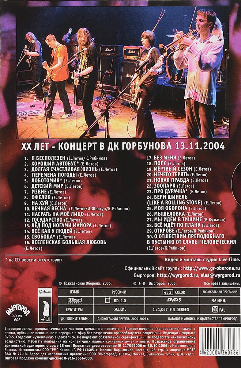 Гражданская оборона:  XX лет.  Концерт в ДК Горбунова 13. 11. 2004 Выргород