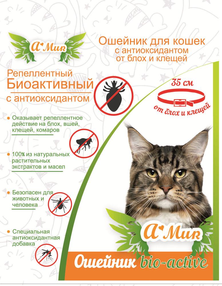 Ошейник биоактивный AMUR Bio-Active, для кошек, с антиоксидантом, длина 35 смС4Г4-00431AMUR Bio-Aktive - это безопасное для человека и животных современное высокоэффективное профилактическое средство. Его натуральные компоненты являются природными репеллентами. При повышенной индивидуальной чувствительности животного к компонентам ошейника его применение следует прекратить.Способ применения: вскрыть упаковку, развернуть ошейник и надеть на шею животному. подогнать по размеру так, чтобы между шеей животного и ошейником оставался промежуток в 1 палец. Закрепить запором, излишек ленты отрезать.Нежелательно применять беременным и кормящим самкам и котятам моложе 4-недельного возраста.Состав: композиция эфирных масел цитронеллы, маргозы, лаванды, маслянистый раствор антиоксиданта, вспомогательные вещества.Товар сертифицирован.