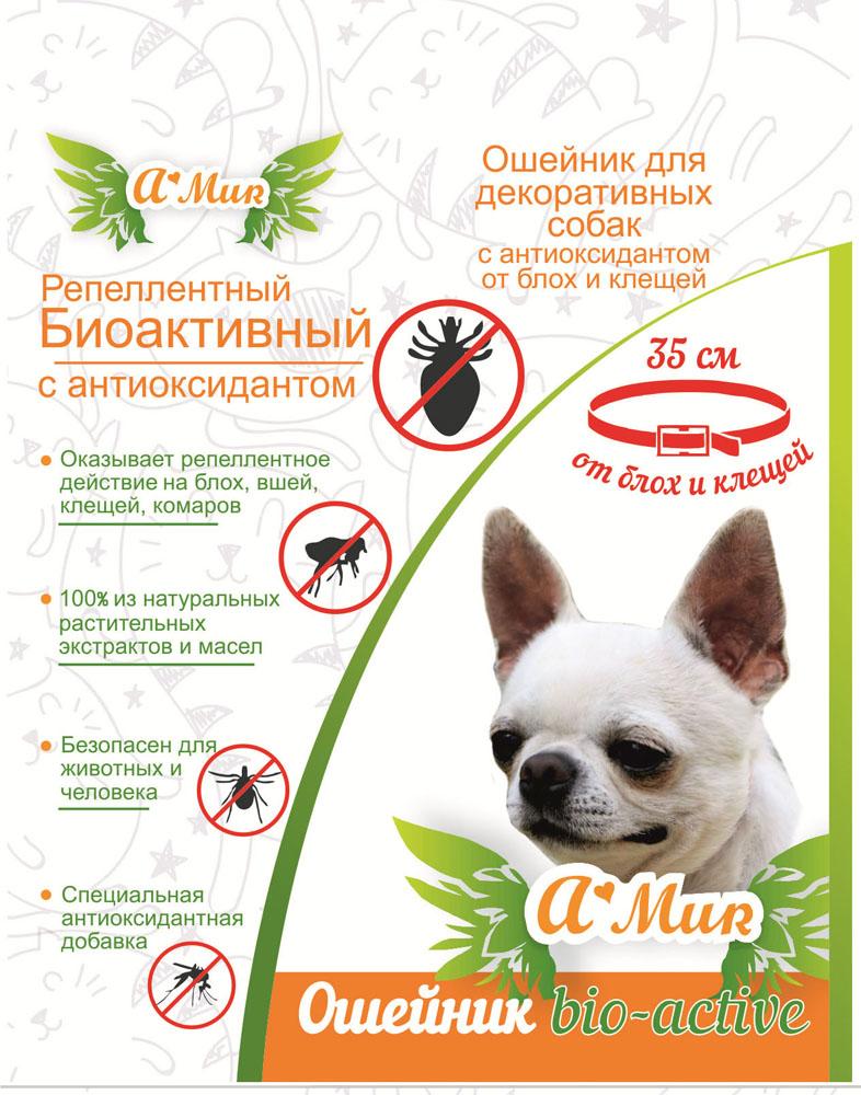Ошейник биоактивный AMUR Bio-Aktive, для собак декоративных пород, с антиоксидантом, длина 35 см50388AMUR Bio-Aktive - это безопасное для человека и животных современное высокоэффективное профилактическое средство. Его натуральные компоненты являются природными репеллентами. При повышенной индивидуальной чувствительности животного к компонентам ошейника его применение следует прекратить.Способ применения: вскрыть упаковку, развернуть ошейник и надеть на шею животному. подогнать по размеру так, чтобы между шеей животного и ошейником оставался промежуток в 1 палец. Закрепить запором, излишек ленты отрезать.Нежелательно применять беременным и кормящим самкам.Состав: композиция эфирных масел цитронеллы, маргозы, лаванды, маслянистый раствор антиоксиданта, вспомогательные вещества.Товар сертифицирован.