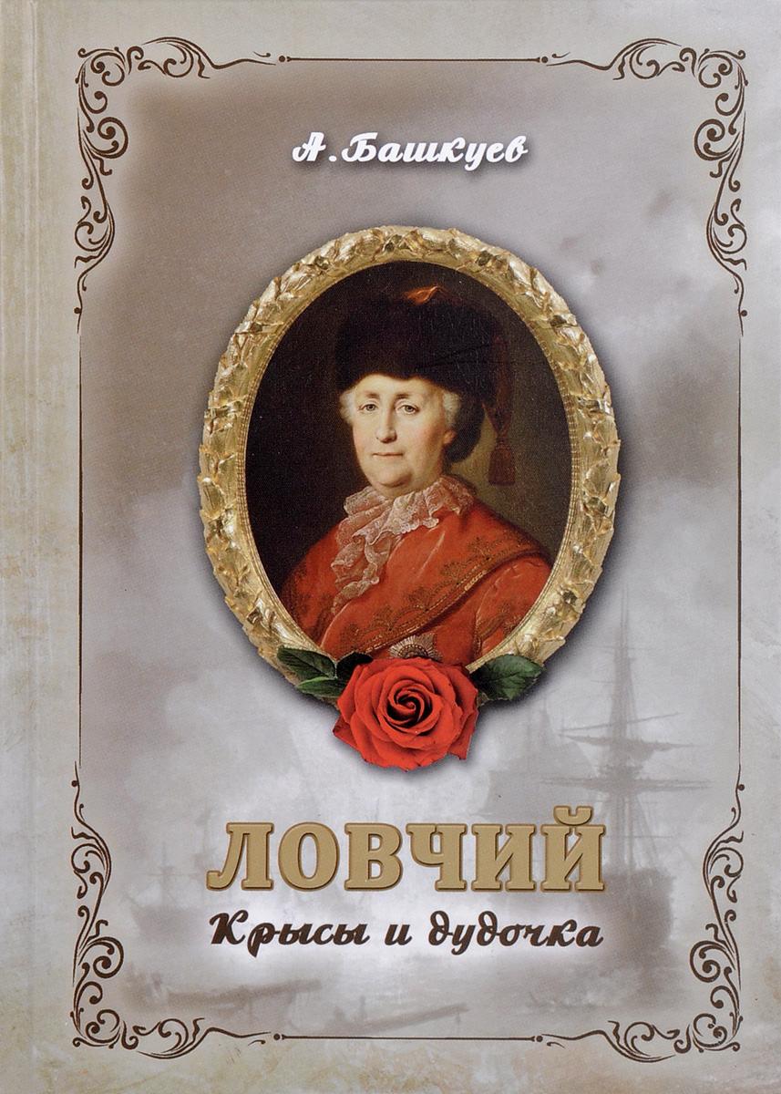 А. Башкуев Ловчий. Крысы и дудочка сборник монархи