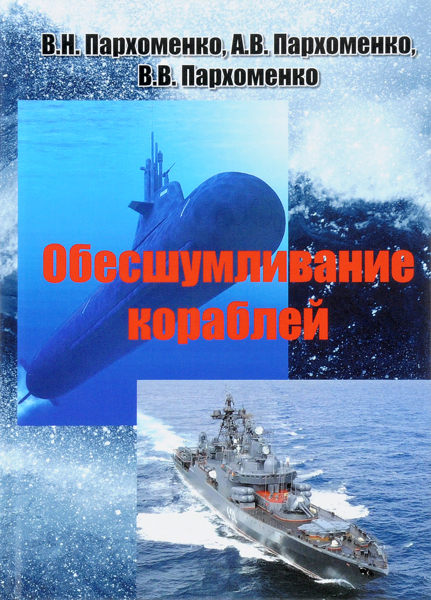 В. Н. Пархоменко, А. В. Пархоменко, В. В. Пархоменко Обесшумливание кораблей