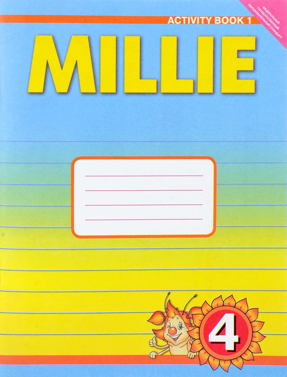 Millie 4: Activity Book 1 / Милли. Английский язык. 4 класс. Рабочая тетрадь №1 dooley j evans v fairyland 2 activity book рабочая тетрадь