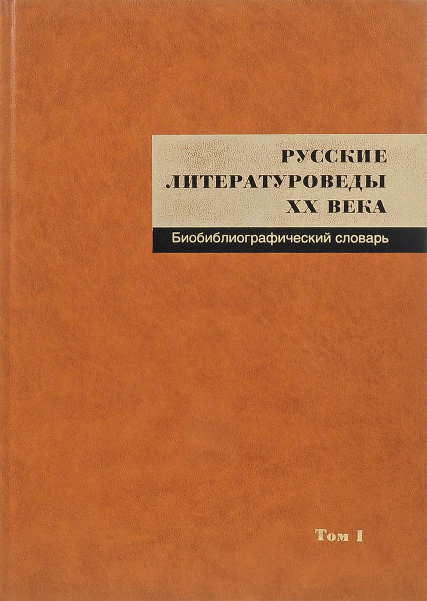 Русские литературоведы XX века. Биобиблиографический словарь. Том 1