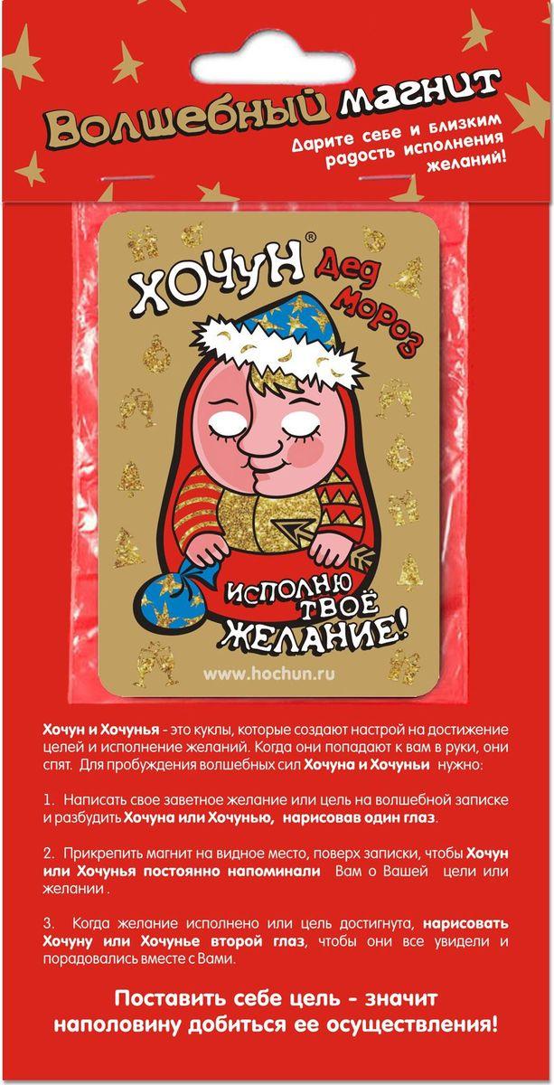 Магнит Хочун Дед Мороз, 6 х 8 см2004Магнит Хочун Дед Мороз - это уникальный новогодний подарок! Ведь именно в Новый Год мы все желаем друг другу исполнения самых заветных желаний. А этот магнит поможет в том, чтобы эти желания исполнялись. Как он работает? В комплекте с магнитом идет волшебная записка. Запишите свое желание на записке и откройте (нарисуйте) Хочуну один глаз. Затем прикрепите магнит в любое видное для вас место, например, к холодильнику. Ведь холодильник - это то место, к которому мы подходим как минимум дважды в день - утром за завтраком и вечером - поужинать. Значит, как минимум дважды в день вы будете вспоминать о своем новогоднем желании. А вот когда желание исполнится откройте Хочуну второй глазик, чтобы он все увидел и порадовался вместе с вами!!