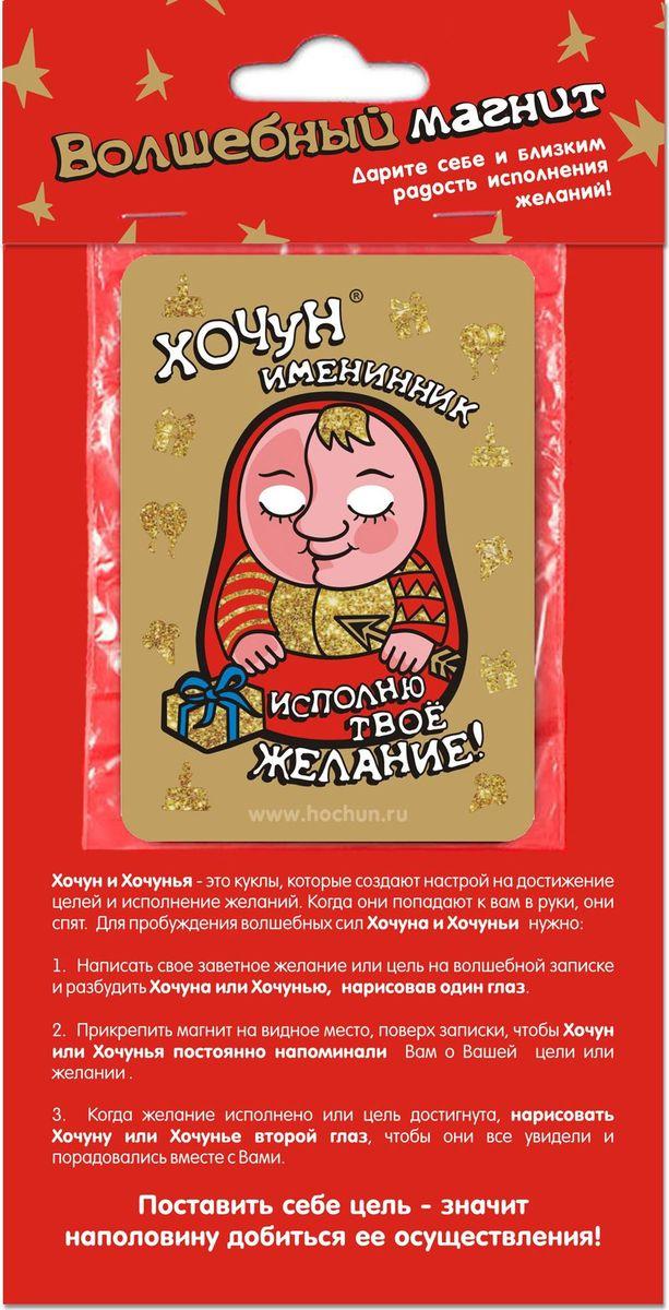 Магнит Хочун Именинник, 6 х 8 см открытка хочун именинник 10 х 15 см