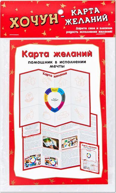 Карта желаний Хочун открытка хочун именинник 10 х 15 см