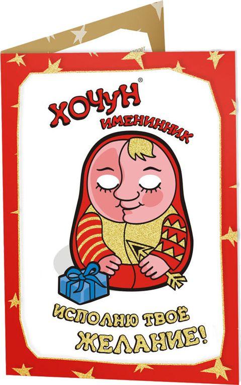 Открытка Хочун Именинник открытка хочун именинник 10 х 15 см