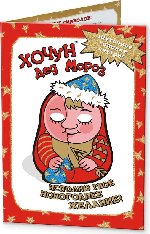 Открытка Хочун Дед Мороз открытка хочун именинник 10 х 15 см