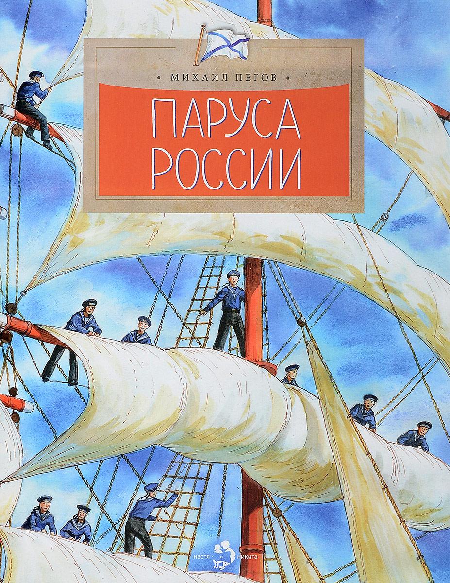 Михаил Пегов Паруса России великие имена россии