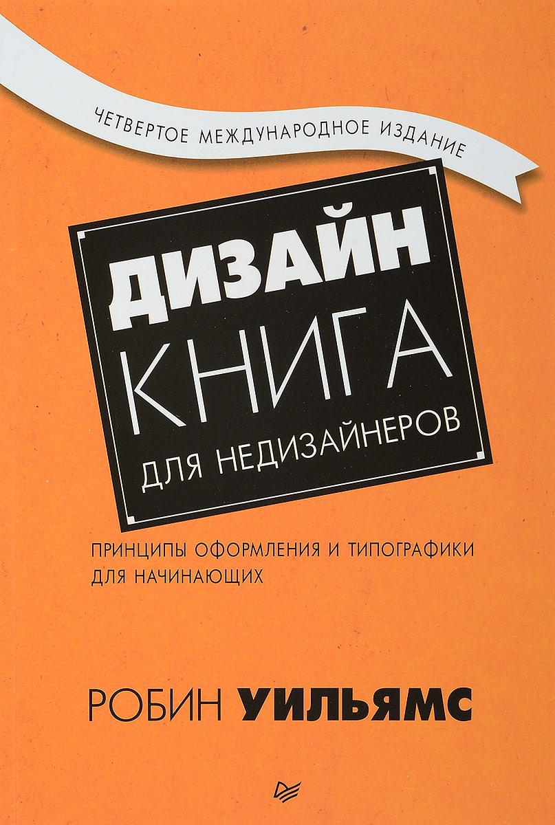 Робин Уильямс Дизайн. Книга для недизайнеров книги питер дизайн книга для недизайнеров 4 е изд