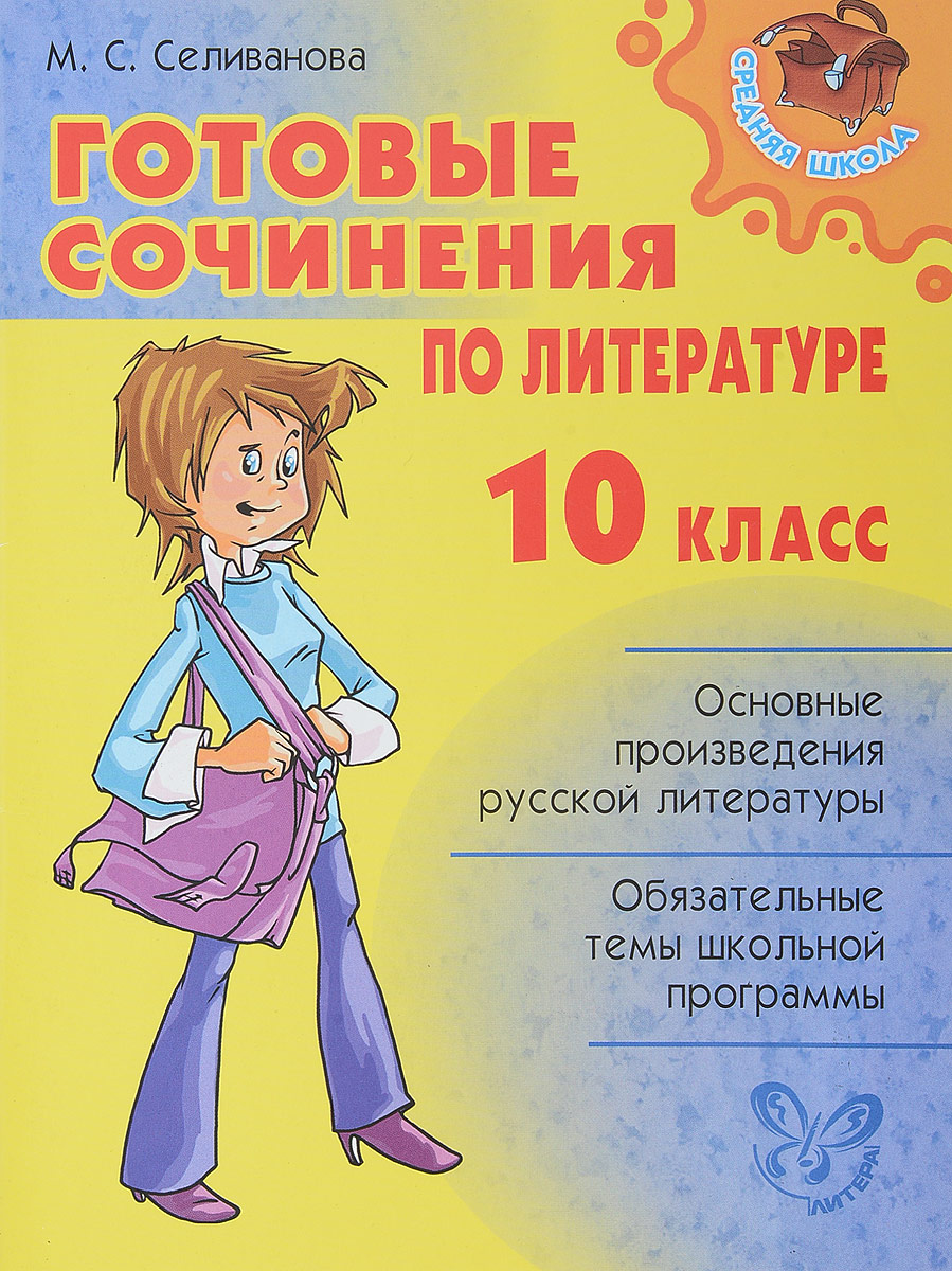М. С. Селиванова Готовые сочинения по литературе. 10 класс