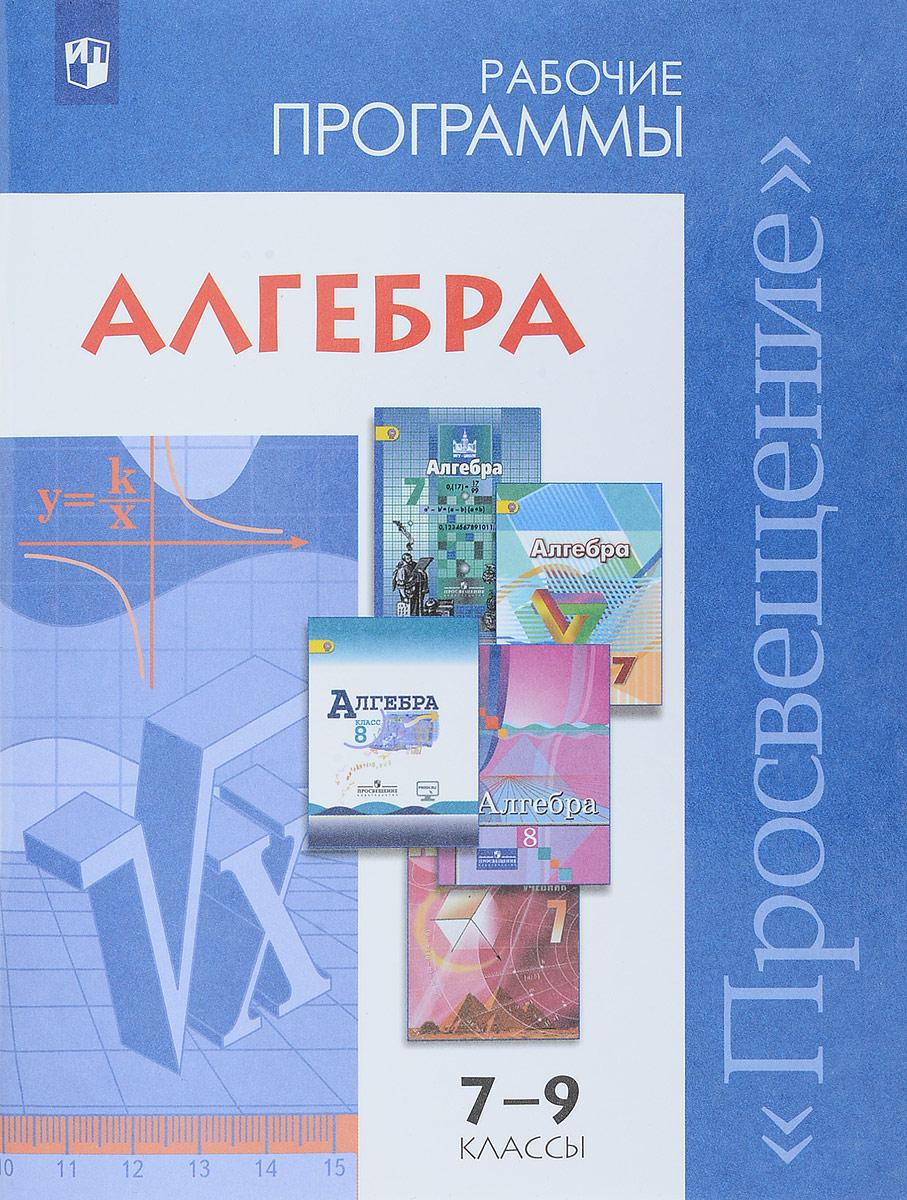 Алгебра. Сборник рабочих программ. 7-9 классы