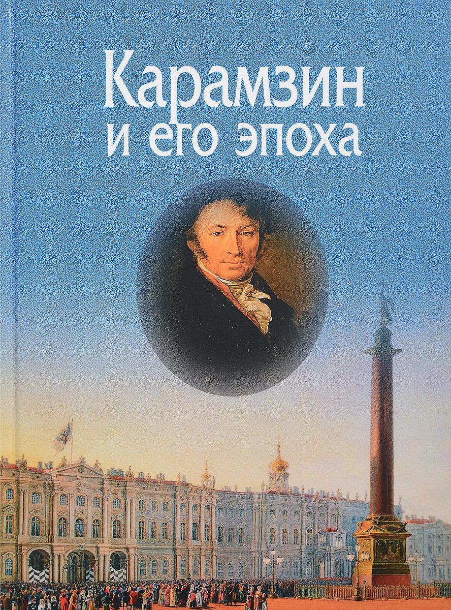 Карамзин и его эпоха карамзин н избранные сочинения к 250 летию со дня рождения