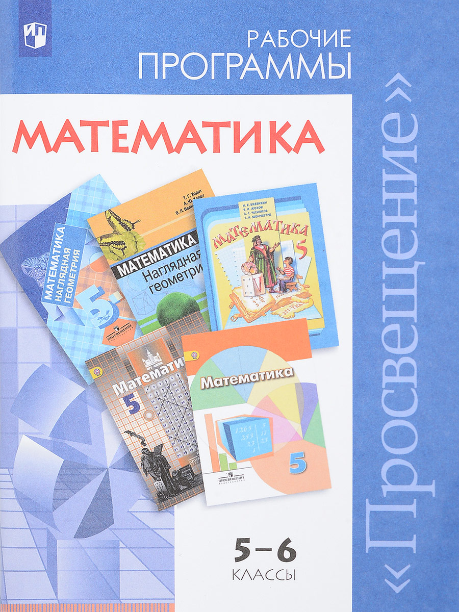 Математика. 5-6 классы. Сборник рабочих программ набор креманок 300мл 2шт джесси колорс синий