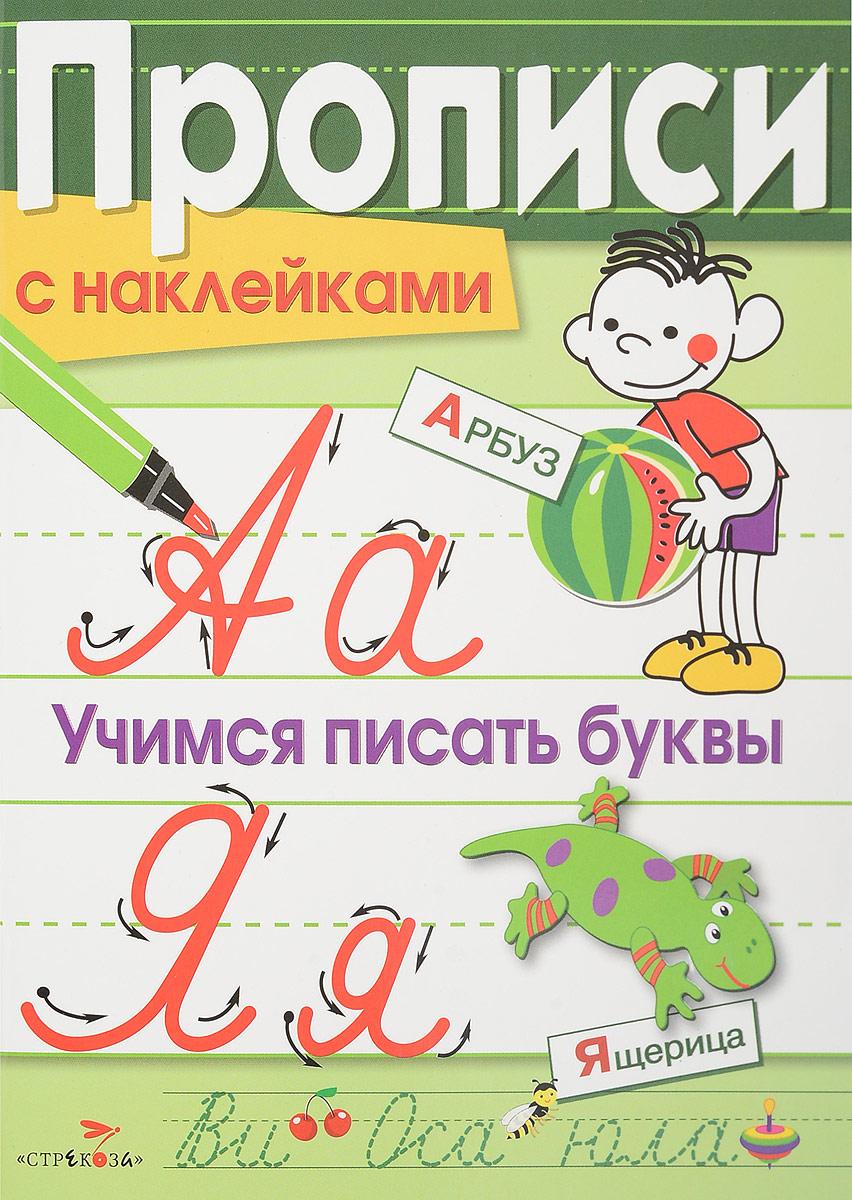 Л. Маврина Учимся писать буквы. Прописи (+ наклейки) учимся писать печатные буквы прописи