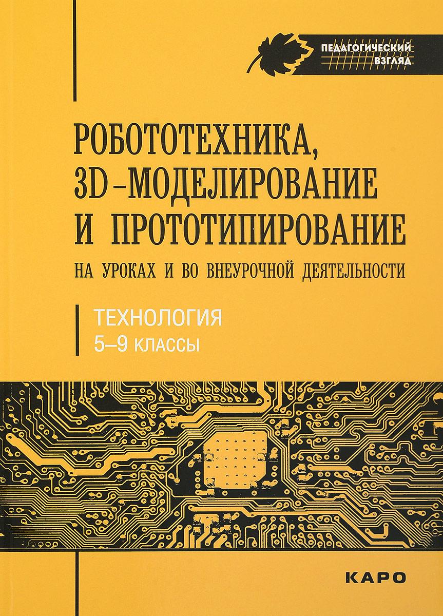 Робототехника, 3D-моделирование и прототипирование на уроках и во внеурочной деятельност. 5-7, 8(9) классы