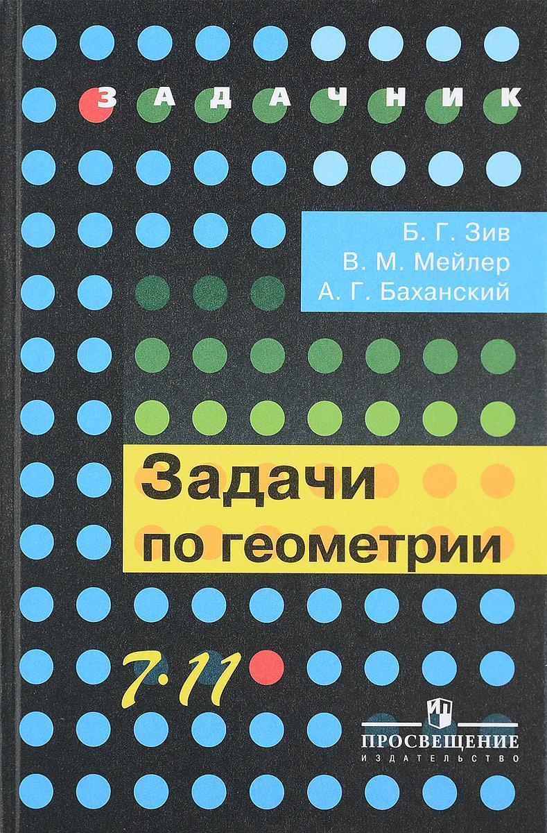 Б. Г. Зив, В. М. Мейлей. А. Г. Баханский Геометрия. 7-11 классы. Задачи