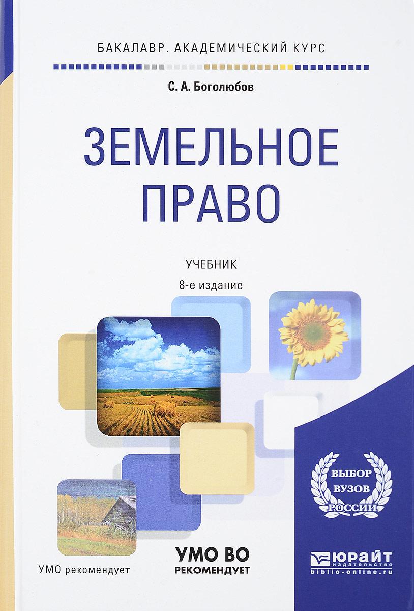 С. А. Боголюбов Земельное право. Учебник цена и фото