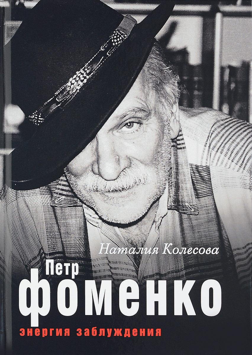 Петр Фоменко. Энергия заблуждения