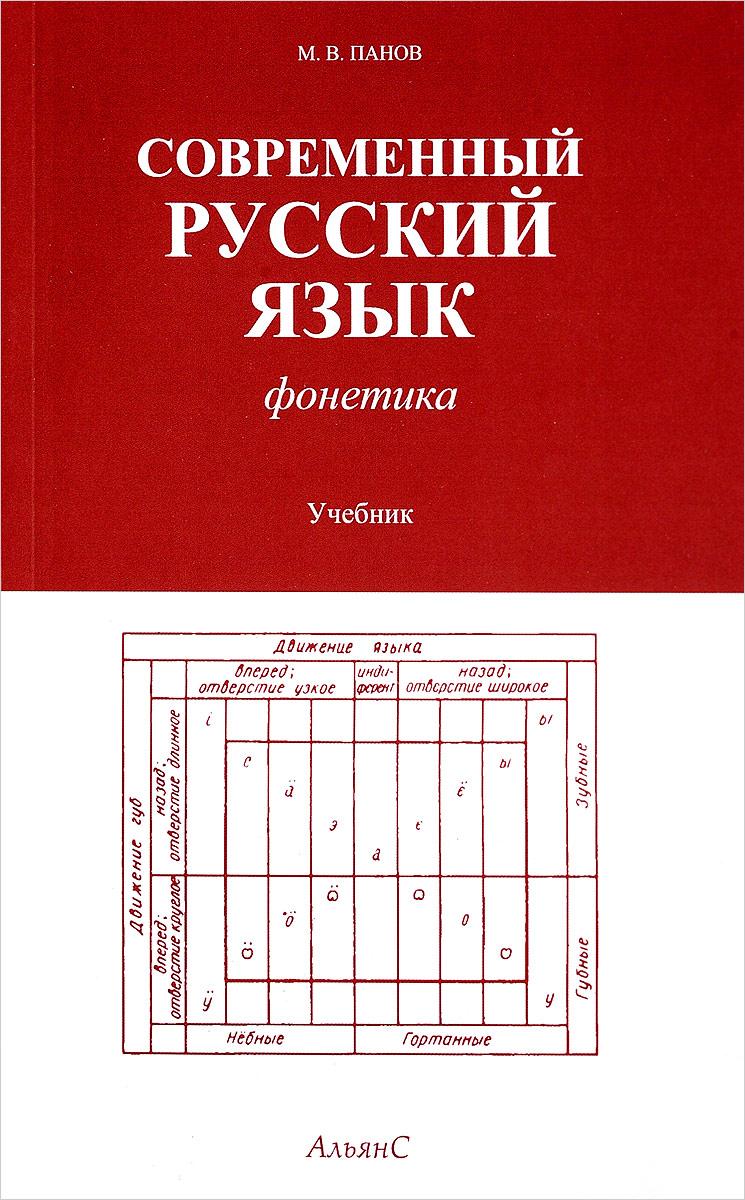 Современный русский язык. Фонетика. Учебник