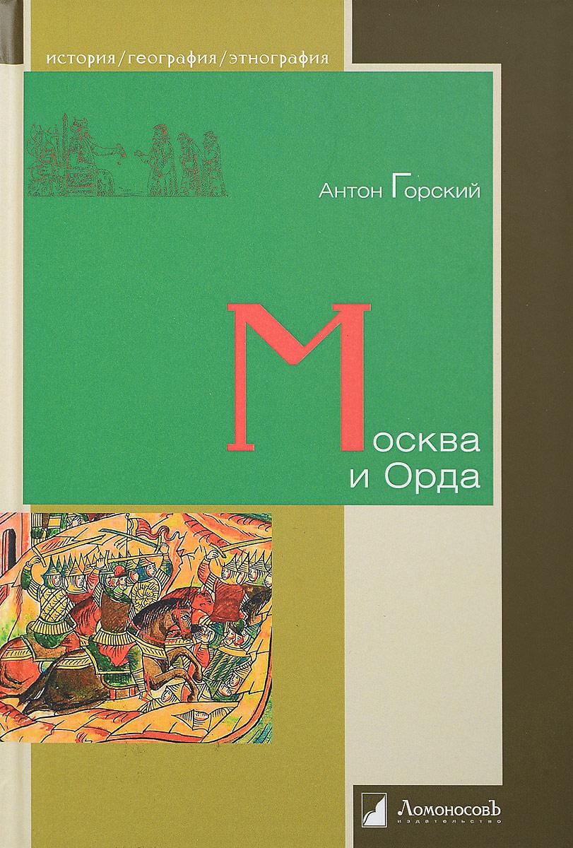 Антон Горский Москва и Орда