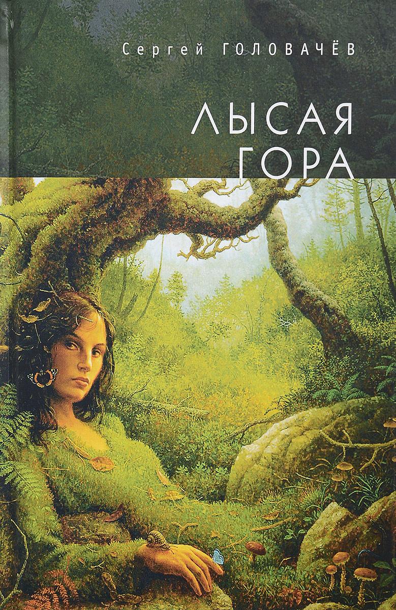 Сергей Головачев Лысая гора книги со стереокартинками купить