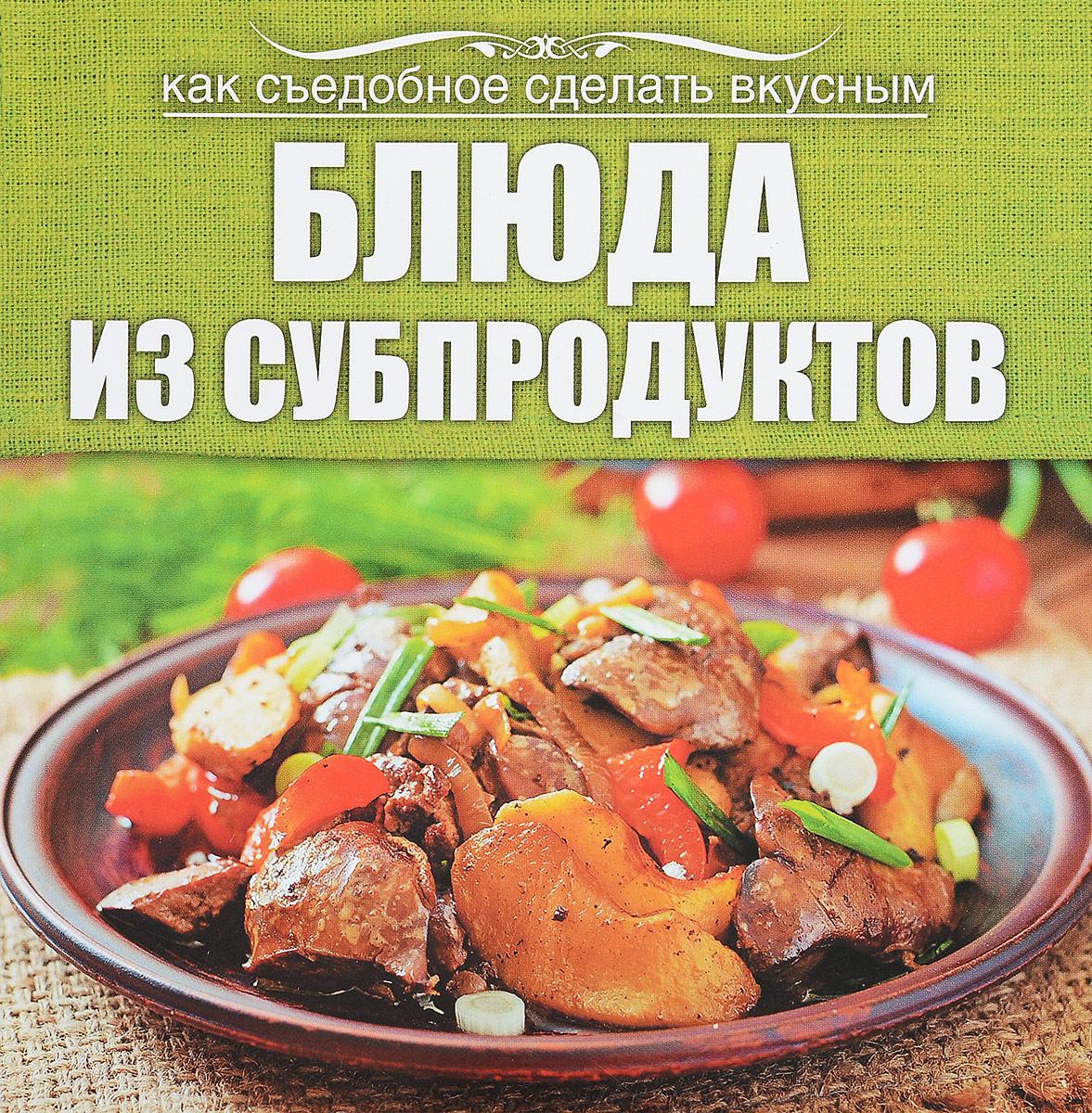 Как съедобное сделать вкусным Блюда из субпродуктов юлия высоцкая вкусные заметки книга для записи рецептов