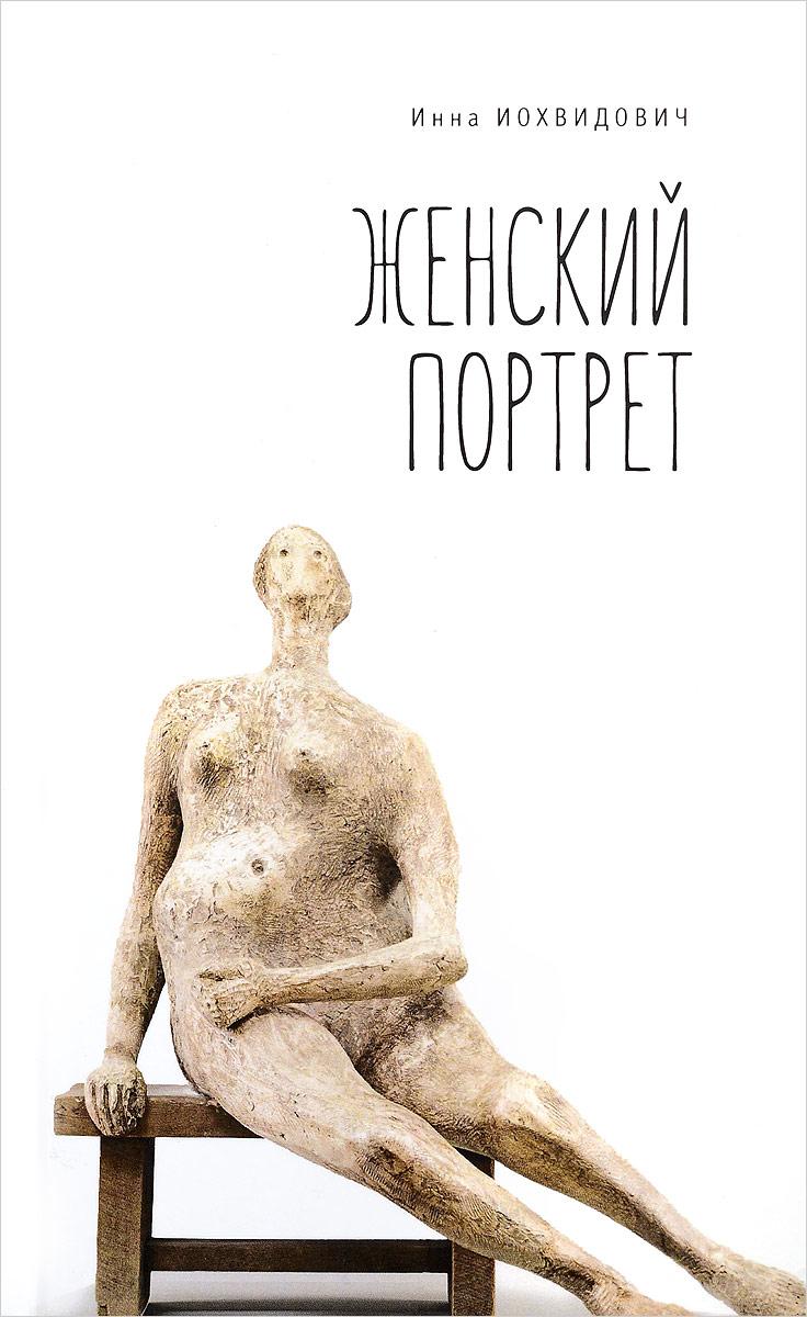 Инна Иохвидович Женский портрет большие данные книга