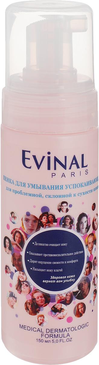 Пенка для умывания Evinal успокаивающая, для проблемной, склонной к сухости кожи, 150 мл0509Мягкая пенка Evinal для ежедневного умывания специально разработана для проблемной кожи, склонной к сухости и раздражению. Обладающая противовоспалительными свойствами пенка бережно очистит вашу кожу от загрязнений и макияжа, не раздражая ее и не нарушая естественного липидного баланса кожи. Нежная пенка обладает свойством интенсивного увлажнения и выраженным антимикробным эффектом, что делает ее незаменимым средством по уходу за проблемной, склонной к сухости кожи. Пенка эффективно очищает кожу, предотвращает потерю влаги, обладает противовоспалительными свойствами, создает эффект матовой и свежей кожи. Характеристики: Объем: 150 мл. Производитель: Россия. Артикул: 509.Товар сертифицирован.
