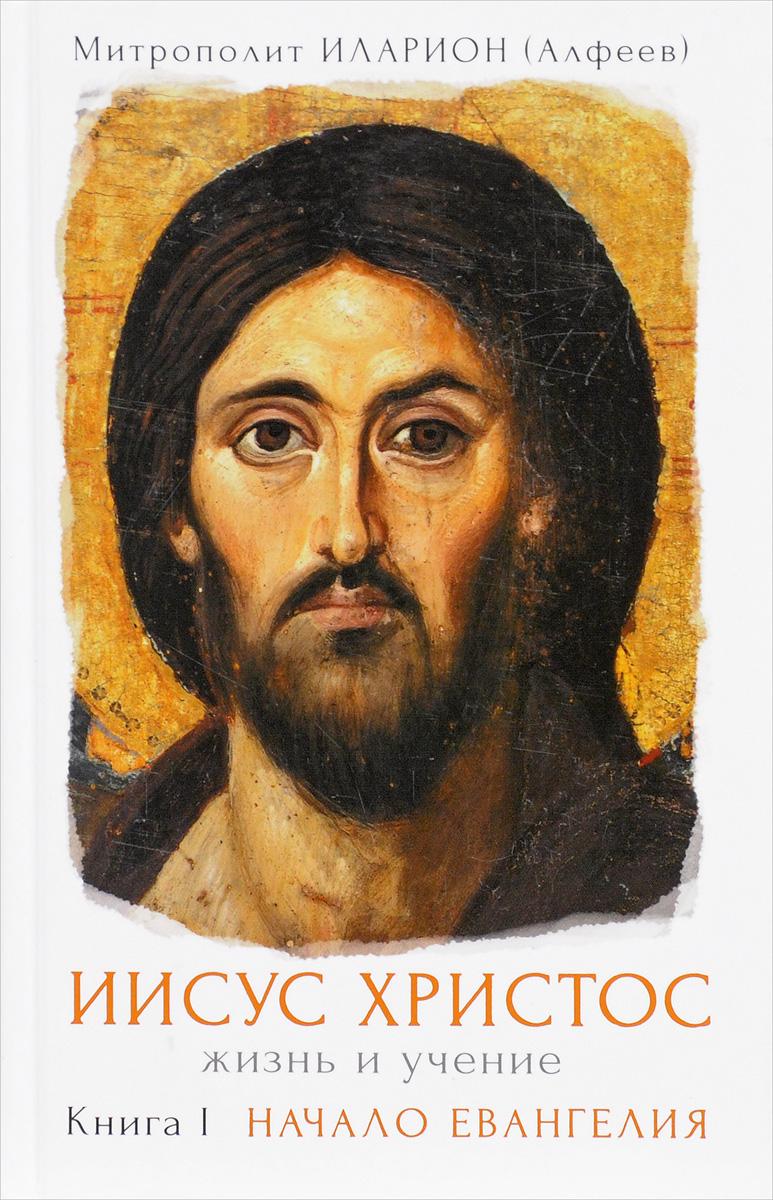 Иисус Христос. Жизнь и учение. В 6 книгах. Книга 1. Начало Евангелия. Митрополит Иларион (Алфеев)