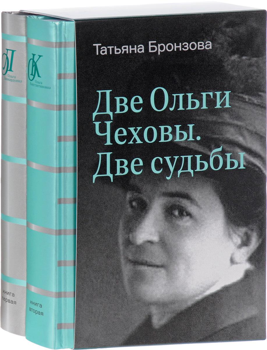 Татьяна Бронзова Две Ольги Чеховы. Две судьбы. В 2 книгах (комплект из 2 книг) у судьбы две руки