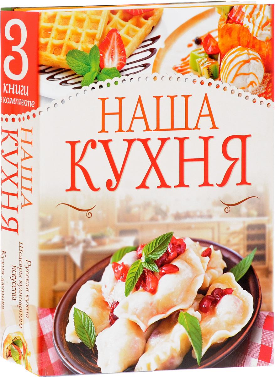 Ирина Ройтенберг,Надежда Кузина Наша кухня (комплект из 3 книг) грузинская кухня