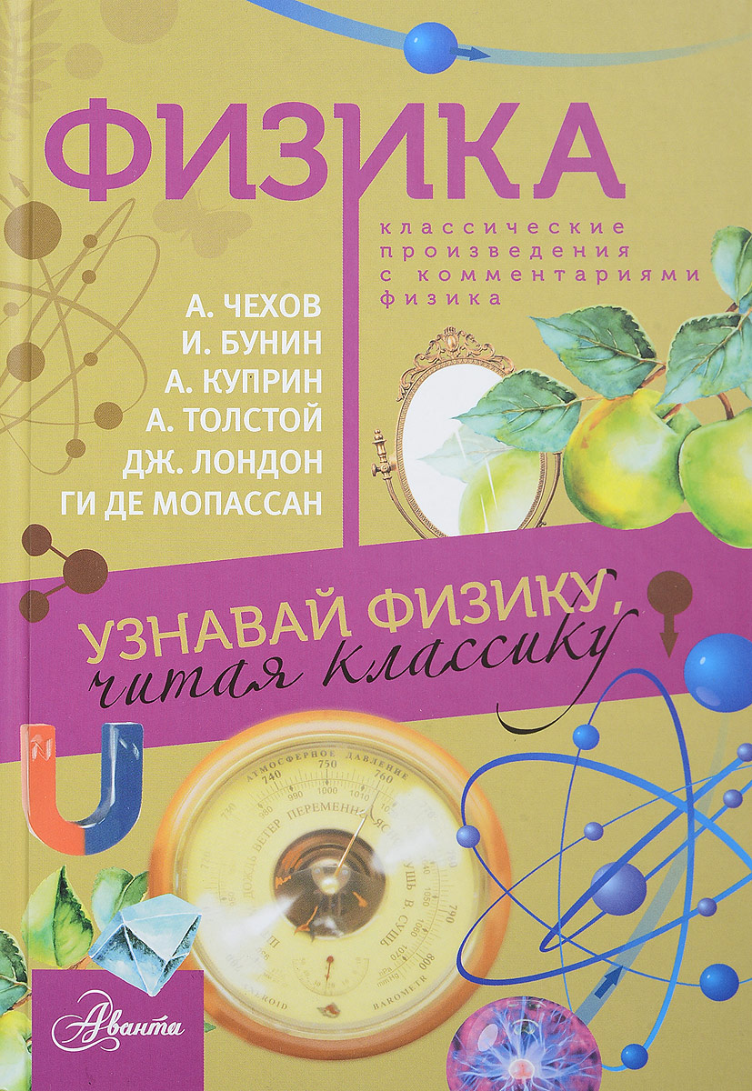 Физика. Классические произведения с комментариями физика